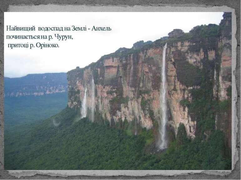 Найвищий водоспад на Землі - Анхель починається на р. Чурун, притоці р. Оріноко.