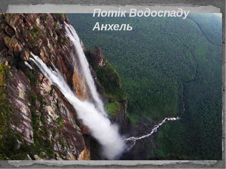 Потік Водоспаду Анхель