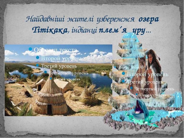 Найдавніші жителі узбережжя озера Тітікака, індіанці плем´я уру...
