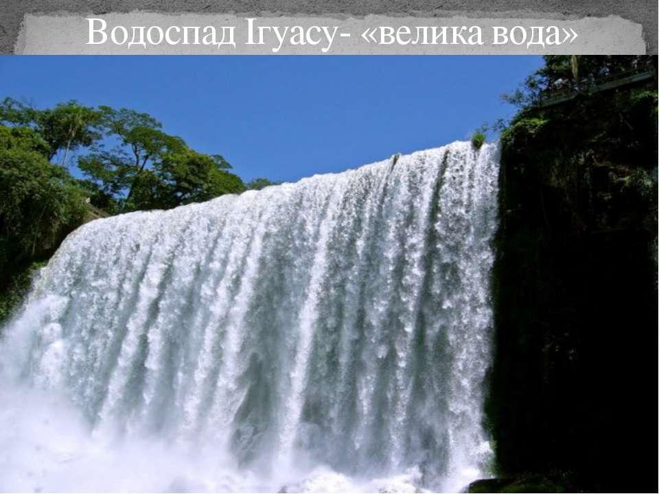 Водоспад Ігуасу- «велика вода»
