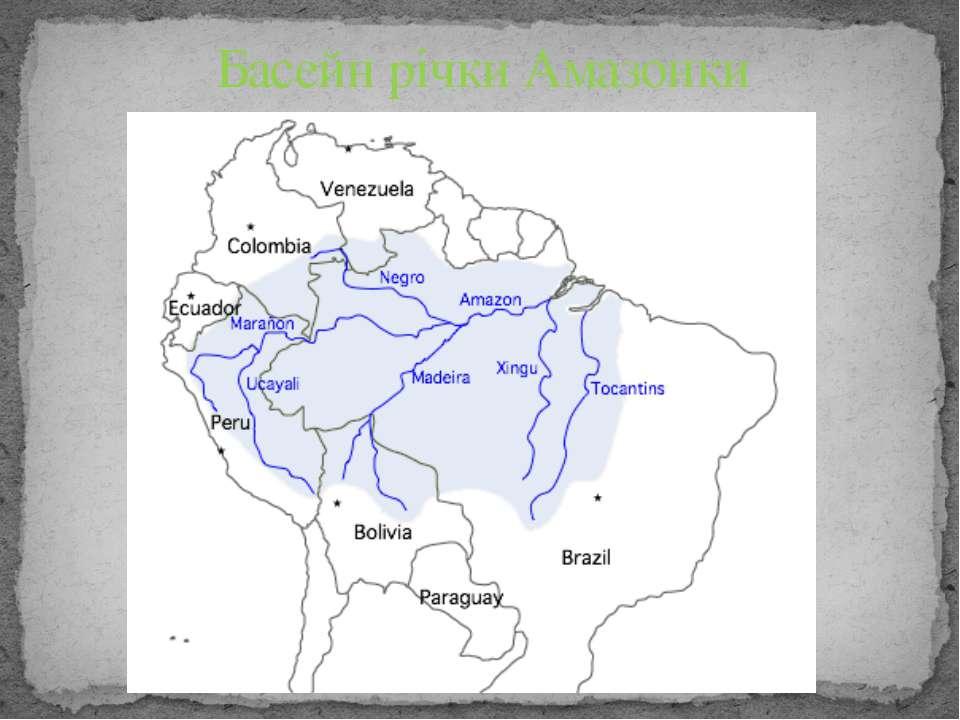 Басейн річки Амазонки