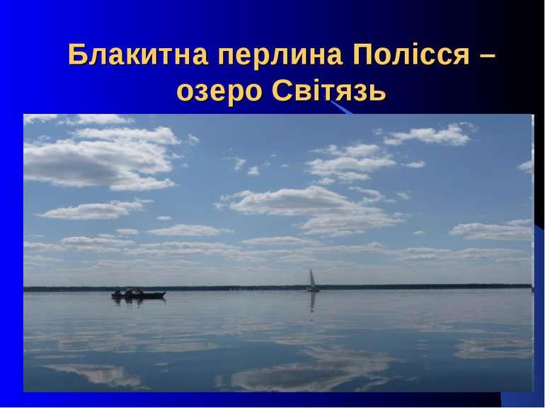 Блакитна перлина Полісся – озеро Світязь