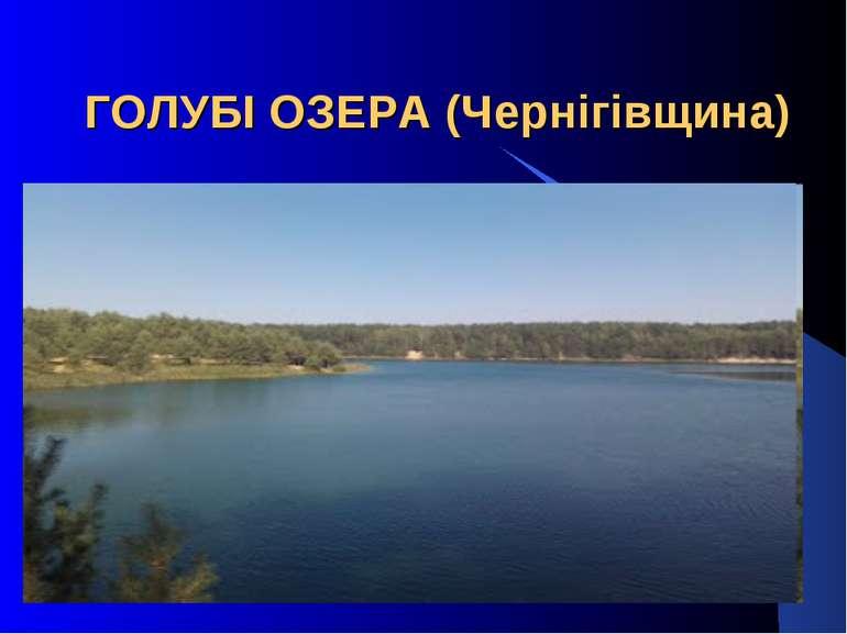 ГОЛУБІ ОЗЕРА (Чернігівщина)