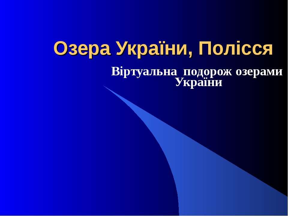 Озера України, Полісся Віртуальна подорож озерами України