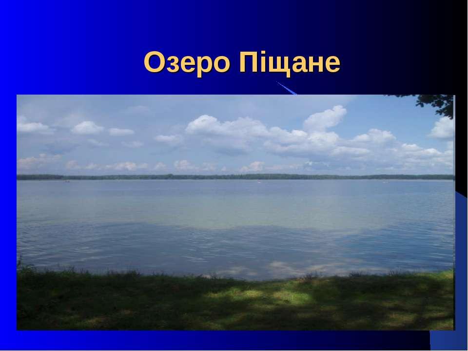 Озеро Піщане