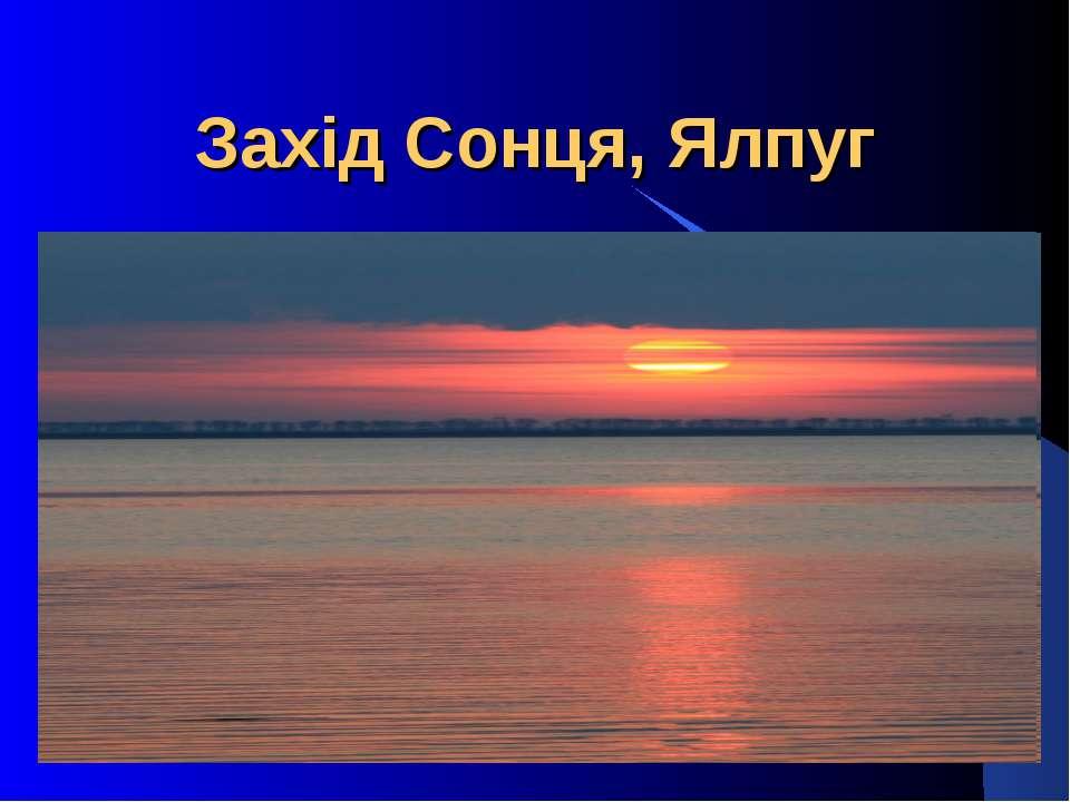 Захід Сонця, Ялпуг