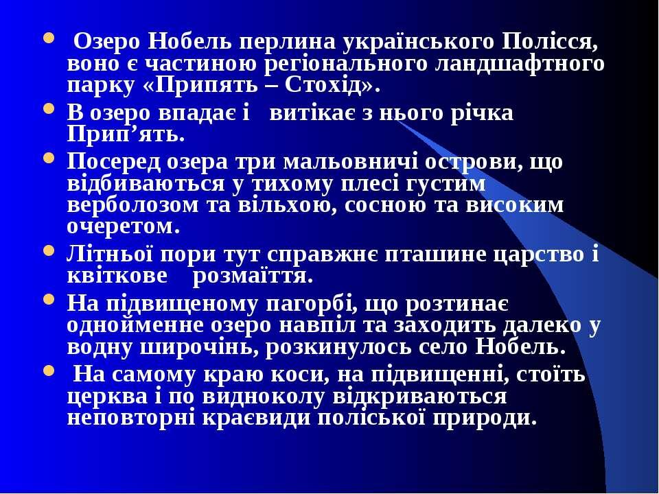 Озеро Нобель перлина українського Полісся, воно є частиною регіонального ланд...