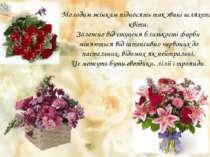 Молодим жінкам підносять так звані шляхетні квіти. Залежно від ступеня близьк...