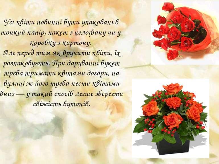 Усі квіти повинні бути упаковані в тонкий папір, пакет з целофану чи у коробк...