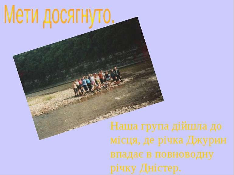 Наша група дійшла до місця, де річка Джурин впадає в повноводну річку Дністер.