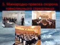 5. Міжнародно-правова охорона навколишнього середовища