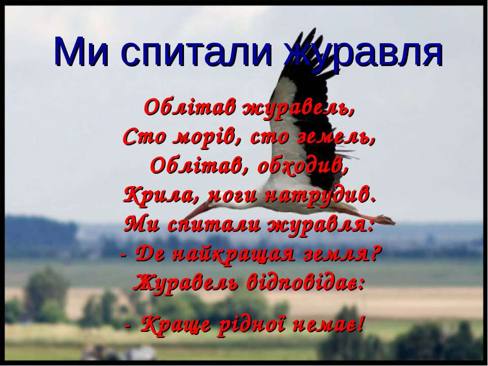 Ми спитали журавля Облітав журавель, Сто морів, сто земель, Облітав, обходив,...