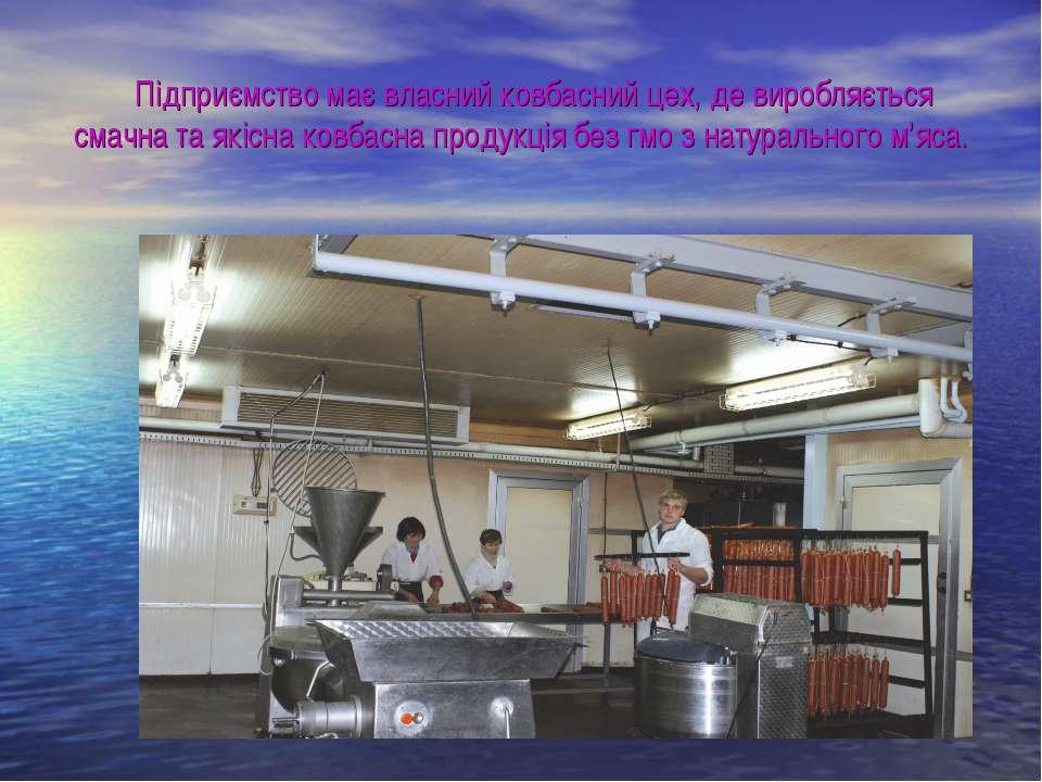 Підприємство має власний ковбасний цех, де виробляється смачна та якісна ковб...