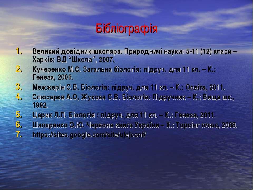 """Великий довідник школяра. Природничі науки: 5-11 (12) класи – Харків: ВД """"Шко..."""