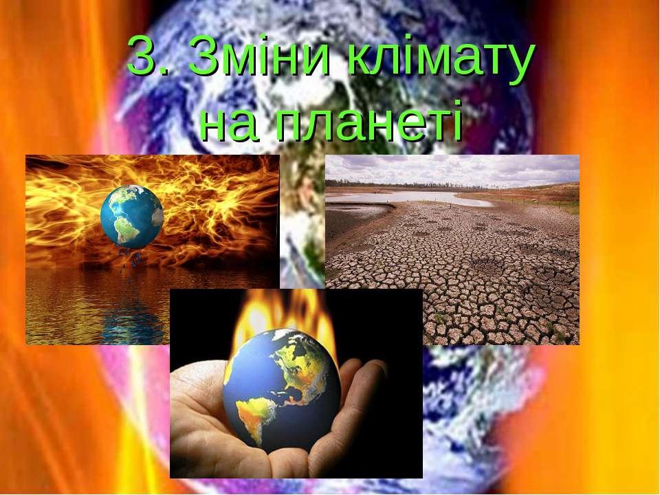 3. Зміни клімату на планеті