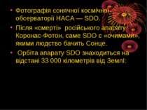Фотографія сонячної космічної обсерваторії НАСА — SDO. Після «смерті» російсь...