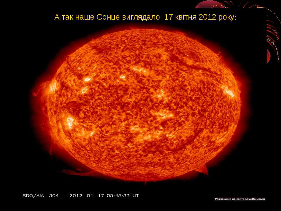 А так наше Сонце виглядало 17 квітня 2012 року: