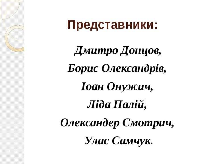 Представники: Дмитро Донцов, Борис Олександрів, Іоан Онужич, Ліда Палій, Олек...