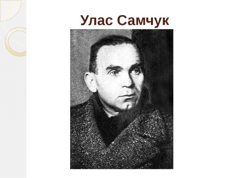 Улас Самчук
