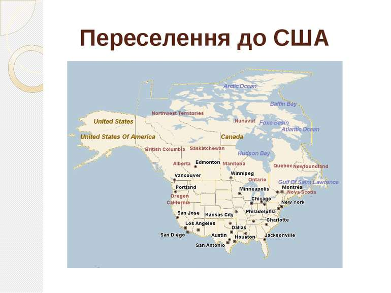 Переселення до США
