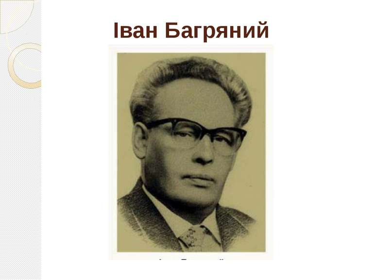 Іван Багряний