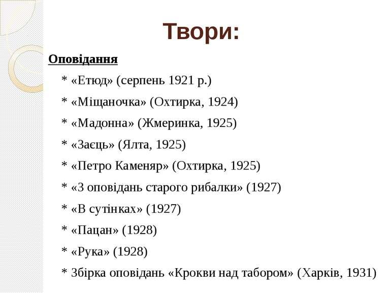 Твори: Оповідання * «Етюд» (серпень 1921 р.) * «Міщаночка» (Охтирка, 1924) * ...