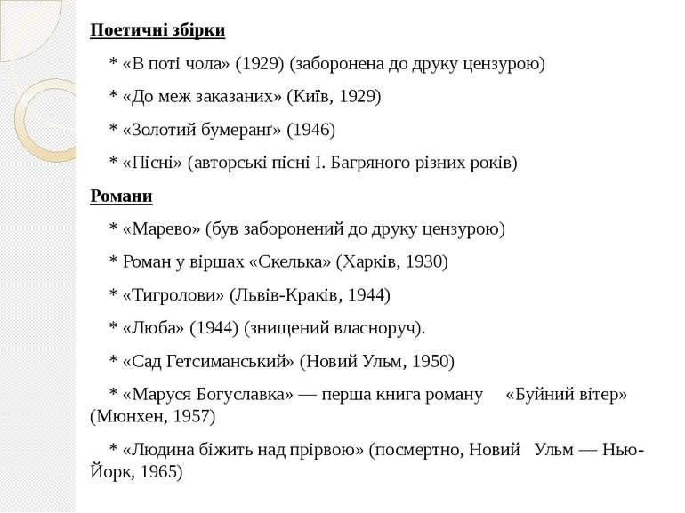 Поетичні збірки Поетичні збірки * «В поті чола» (1929) (заборонена до друку ц...
