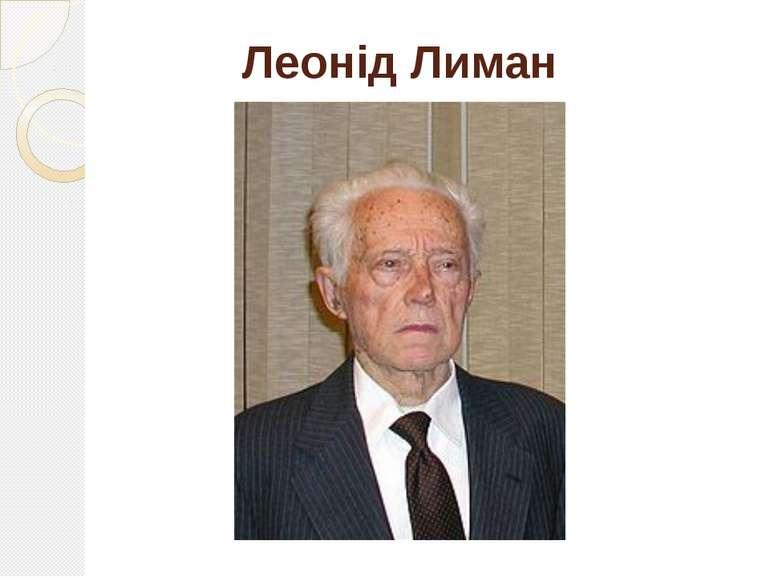 Леонід Лиман