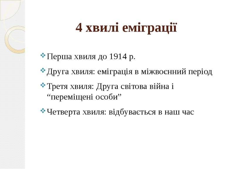 4 хвилі еміграції Перша хвиля до 1914 р. Друга хвиля: еміграція в міжвоєнний ...