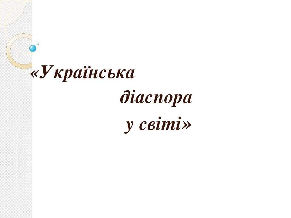 «Українська діаспора у світі»