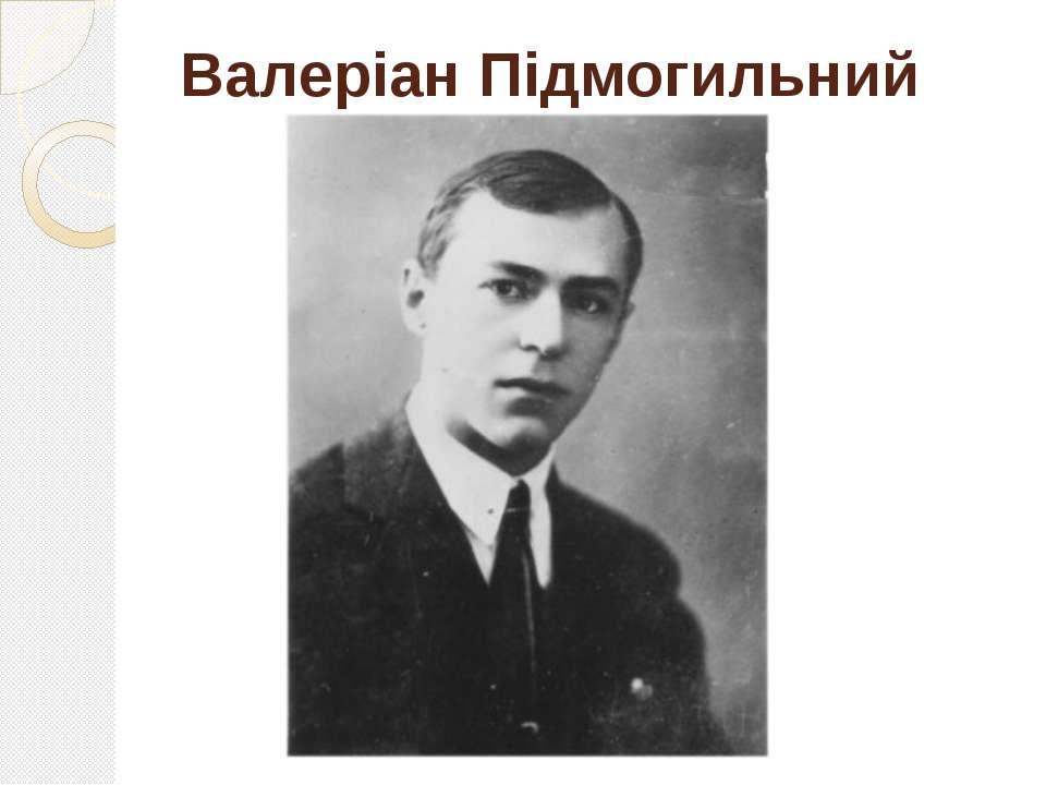Валеріан Підмогильний