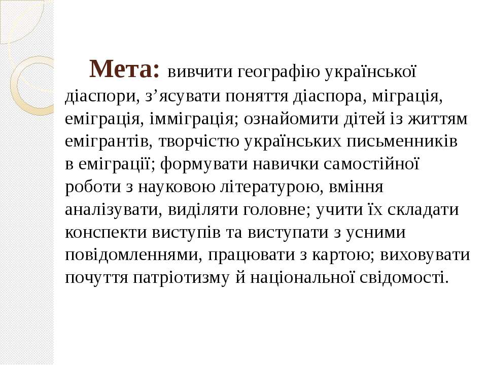 Мета: вивчити географію української діаспори, з'ясувати поняття діаспора, міг...