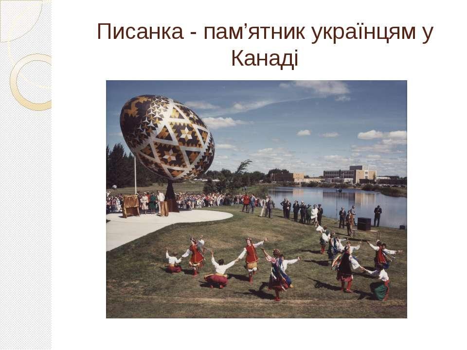 Писанка - пам'ятник українцям у Канаді