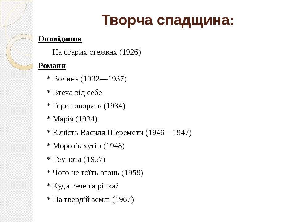 Творча спадщина: Оповідання На старих стежках (1926) Романи * Волинь (1932—19...