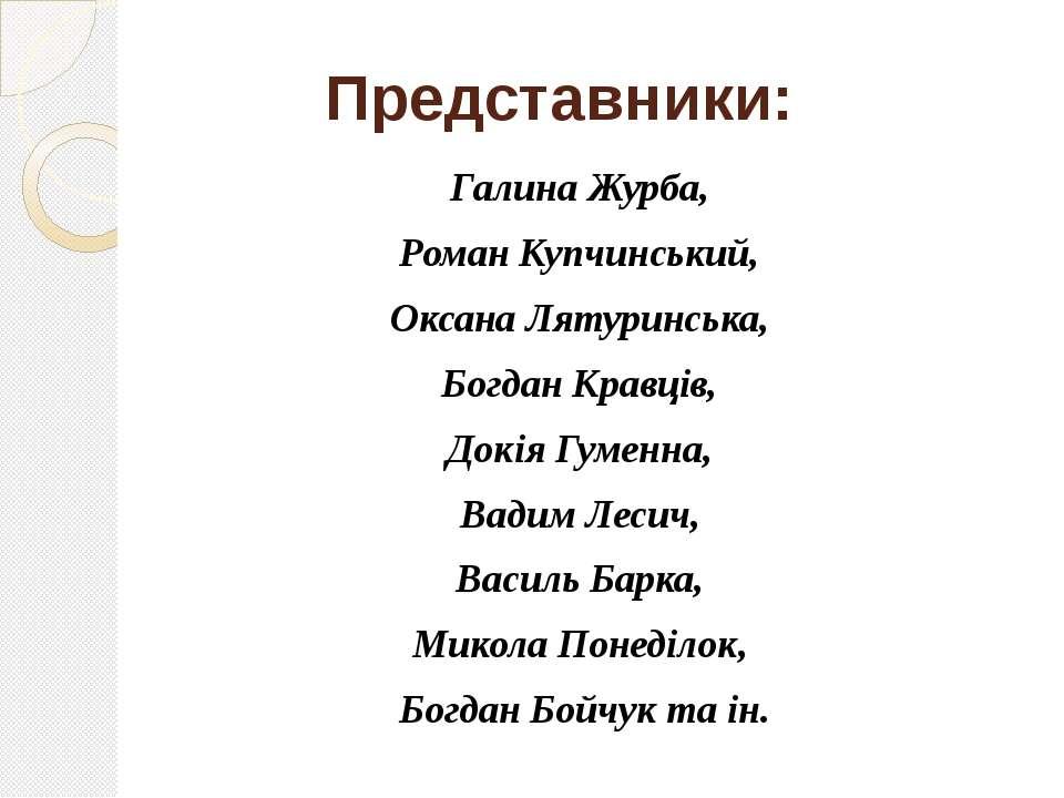 Представники: Галина Журба, Роман Купчинський, Оксана Лятуринська, Богдан Кра...