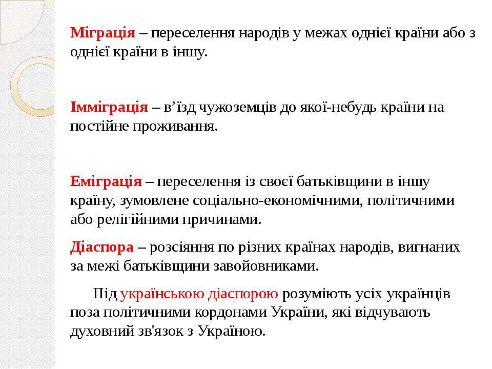 Міграція – переселення народів у межах однієї країни або з однієї країни в ін...