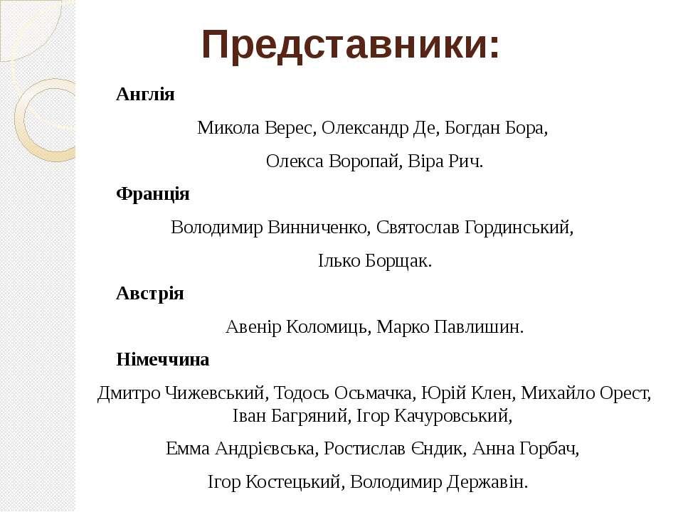 Представники: Англія Микола Верес, Олександр Де, Богдан Бора, Олекса Воропай,...