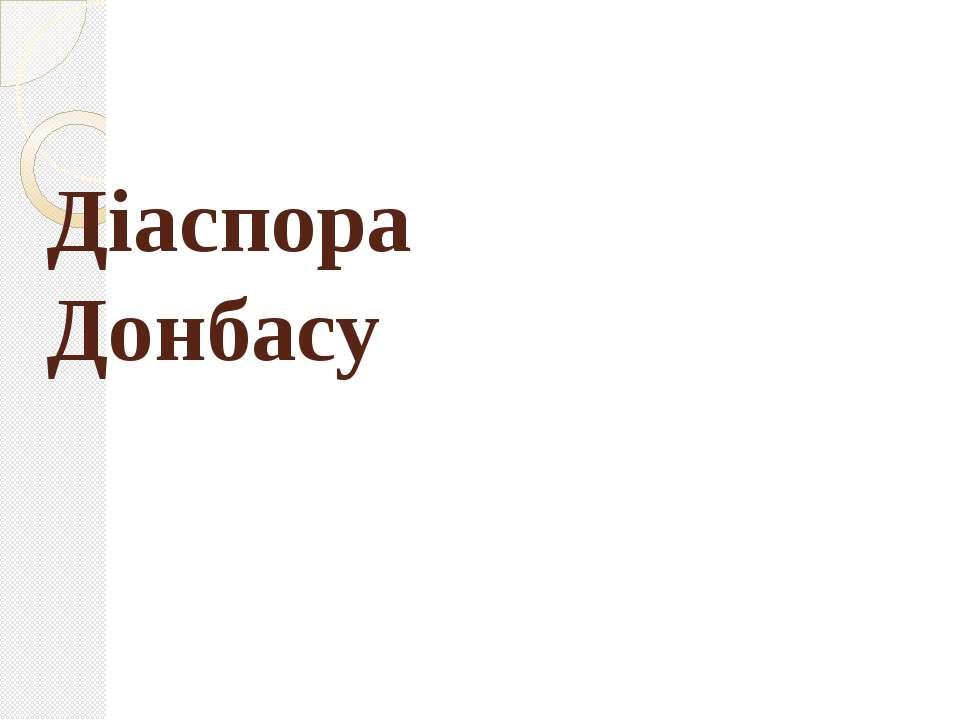 Діаспора Донбасу