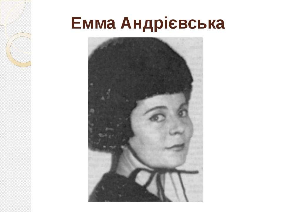 Емма Андрієвська