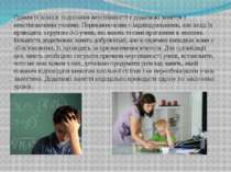 Одним із шляхів подолання неуспішності є додаткові заняття з невстигаючими уч...