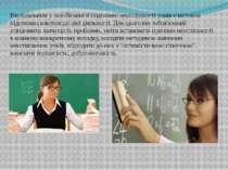 Вирішальним у запобіганні й подоланні неуспішності учнів є належна підготовка...