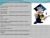 У психолого-педагогічній літературі вживаються два поняття, які характеризуют...