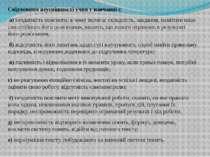 Свідченням неуспішності учня у навчанні є: а) нездатність пояснити, в чому по...