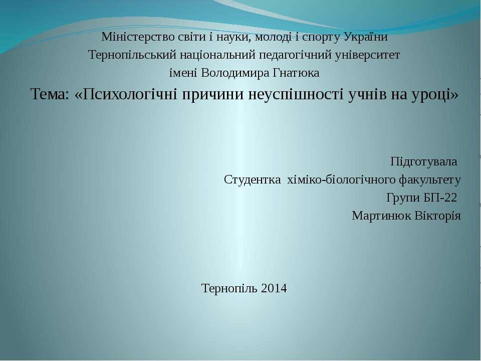 Міністерство світи і науки, молоді і спорту України Тернопільський національн...