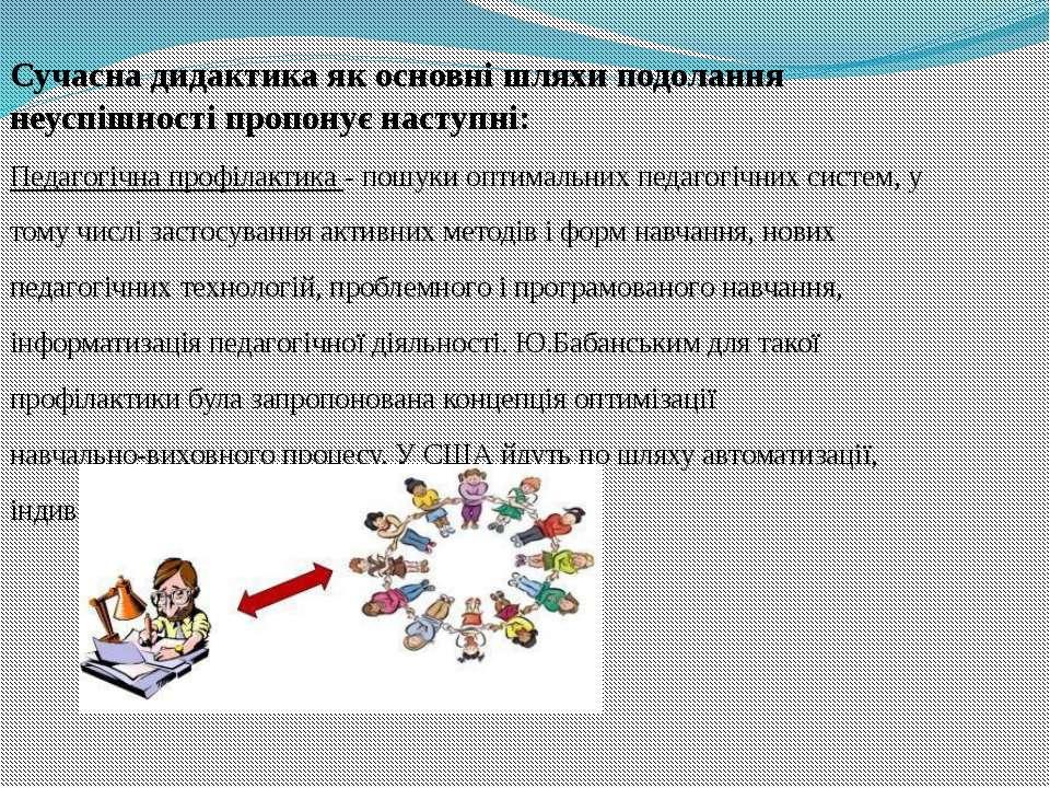 Сучасна дидактика як основні шляхи подолання неуспішності пропонує наступні: ...