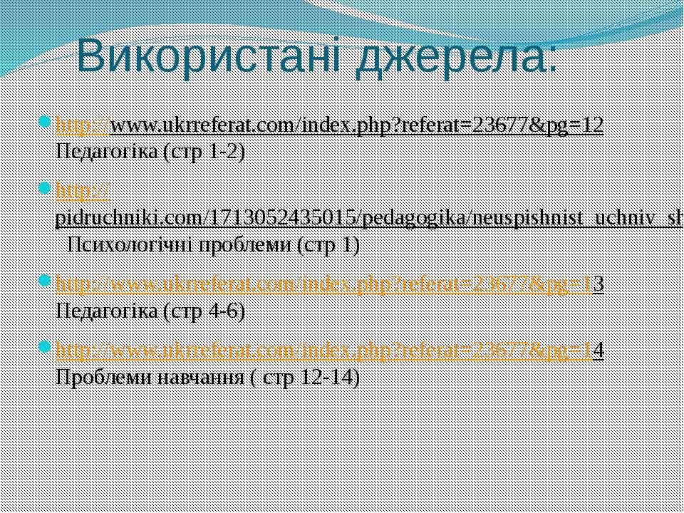 Використані джерела: http://www.ukrreferat.com/index.php?referat=23677&pg=12 ...