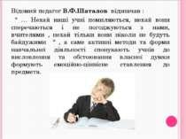 """Відомий педагог В.Ф.Шаталов відзначав : """" … Нехай наші учні помиляються, неха..."""