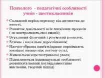Психолого - педагогічні особливості учнів - шестикласників Складний період пе...