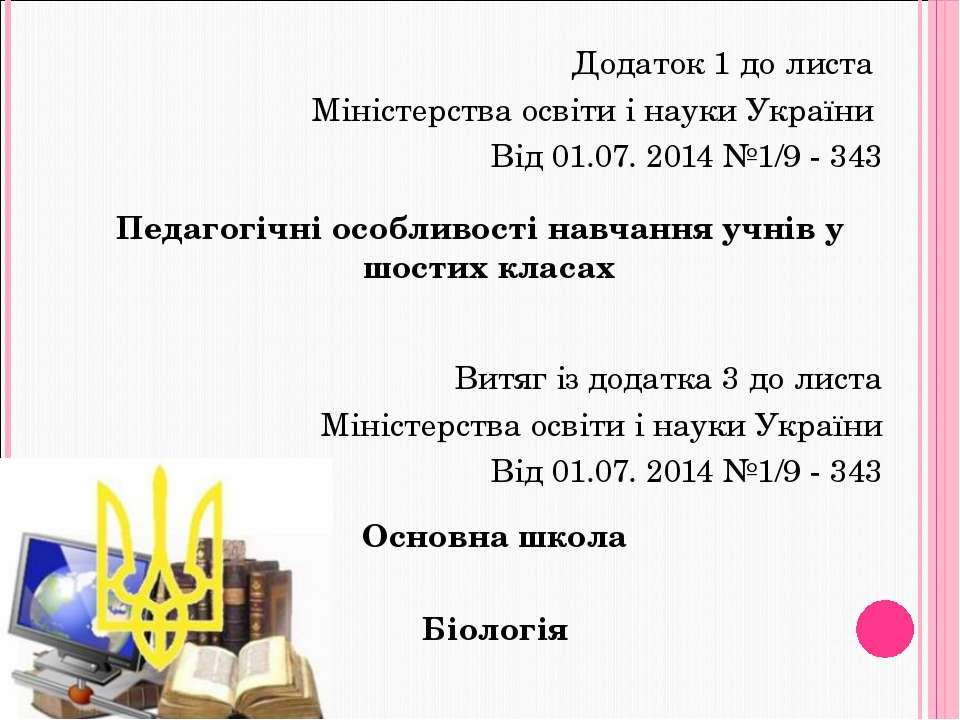 Додаток 1 до листа Міністерства освіти і науки України Від 01.07. 2014 №1/9 -...