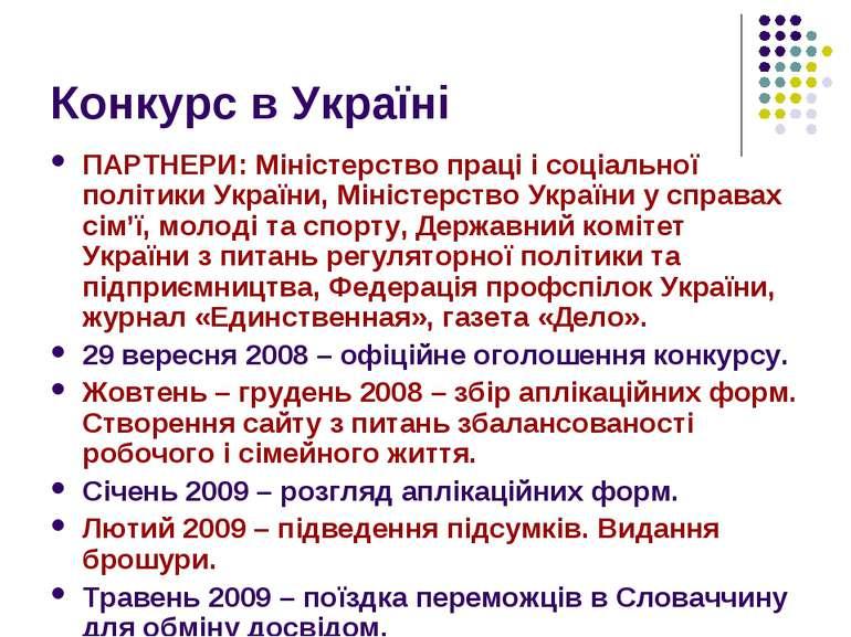 Конкурс в Україні ПАРТНЕРИ: Міністерство праці і соціальної політики України,...